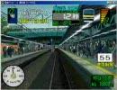 神楽みさきの電車でGO!3 通勤編