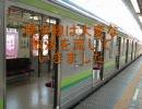 「横浜線は大変な放送を流していきました」に動画を付けてみた