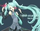 【ニコニコ動画】【初音ミク】 I wish your XXX 【オリジナル】を解析してみた