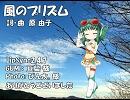 【GUMI】 風のプリズム 【カバー】
