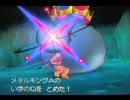 【DQ9】メタル狩りダイジェスト