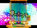 [ToyMusical]夢のカケラ[EX]