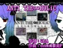 ANTI THE HOLiC