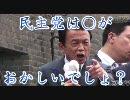 【民主党】景気回復断固阻止! thumbnail