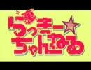 【第十三回】裏らっきー☆ちゃんねる【うみねこのなく頃にetc編】 thumbnail