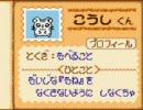 (実況) おっとこ 公太郎2 ハムちゃんs大集結  part11→