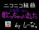 妹なのに姉声な 組曲『ニコニコ動画』 姉組曲最後っ!! byしーな。