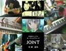 JOINT-Band Edition-ピω゚コと川田まみ【Remix】