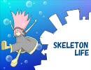 【巡音ルカ】SKELETON LIFE【カバー、ショート版】