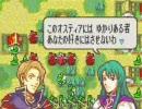ファイアーエムブレム~封印の剣~ CCできない戦士達 8章外伝