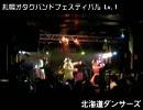 【7/26】札幌オタクバンドフェスティバル Lv.1【北海道ダンサーズ】