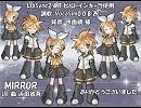 【鏡音リン・レン】 MIRROR 【カバ