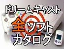 「[ゲーム]セガの最後のゲーム機「ドリームキャスト」のソフトカタログ vol.1」のイメージ