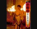酔拳2 主題歌『酔拳』 広東語版 thumbnail