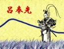 呂布さすらいの唄 (三国志)