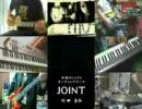 【新】JOINT-Band Edition-ピω゚コと川田まみ【Remix】