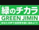 緑のチカラ【支援動画】