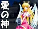 妹が作った痛い RPG「愛の神」 thumbnail