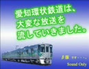 愛知環状鉄道は、大変な放送を流していきました。(β版)