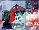 東方星蓮船 Normal 早苗B Stage1~3(ノーミス) thumbnail