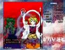 東方星蓮船 Normal 早苗B Stage4~5(ノーミス) thumbnail