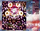 東方星蓮船 Normal 早苗B Stage6(ノーミス) thumbnail