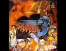闘神伝3 BGM集