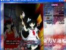 東方星蓮船4~6ボス会話集Aタイプ(バレ注意) thumbnail