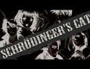 【ニコニコ動画】【僕と少女と宇宙船ED曲】シュレディンガーの猫【オリジナル】を解析してみた