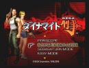 PS2ダイナマイト刑事 モード比較