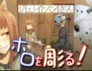 【ジェイソンさん】ホロを彫る!【狼と香辛料】 thumbnail