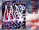 東方星蓮船 Lunatic 霊夢B Stage6 thumbnail