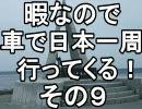 【ニコニコ動画】暇なので車で日本一周行ってくる! 2009.7.13 その9を解析してみた