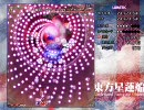 東方星蓮船 Lunatic 霊夢B Stage1~3 thumbnail