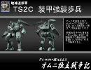 POWER-iDoLLS オムニ独立戦争記 09 「ナイアガラドロップ 02 B Part」