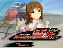 アイドルライナー雪歩 第五話【CLIM@X】 thumbnail