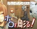 【再】ジェイソンさん ホロを彫る!【狼と香辛料】 thumbnail