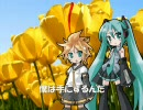 【レンミク】 ホタルノヒカリ 【カバー】 ver1.0β