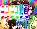 ニコニコ動画RGB【虹色のニコニコ動画】に動画をつけてみた