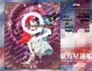 【東方】花映塚のやりすぎで星蓮船のEXTRAが無茶苦茶なプレイ thumbnail