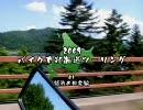 【ニコニコ動画】2009バイクで北海道ツーリング01 怒涛の出発編を解析してみた