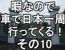 【ニコニコ動画】暇なので車で日本一周行ってくる! 2009.7.14 その10を解析してみた