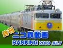 【A列車で行こう】月刊ニコ鉄動画ランキング 2009年7月版