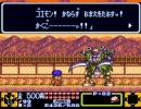 がんばれゴエモン3 インパクト戦ではないけどふぉーえばー