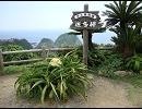 【ニコニコ動画】原付日本一周10,000キロ 第44夜【2009/08/17】を解析してみた
