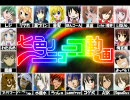 第80位:合唱『七色のニコニコ動画』 ver.(ββ) thumbnail