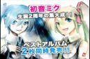 2009年8月26日発売 「初音ミク ベスト~memories~」「初音ミク ベスト~impacts~」店頭PV映像 thumbnail