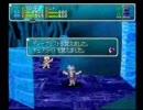 スターオーシャン2 (SO2,Star Ocean 2) シン戦(3回目)謎現象