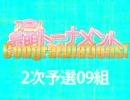 最萌えトーナメント二次予選9組突破メンバー