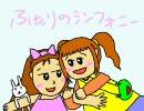 【アイドルマスター】 ふたりのシンフォニー